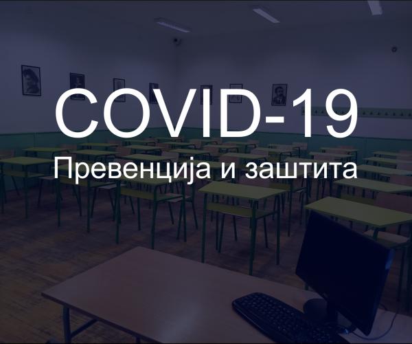 COVID-19 prevencija