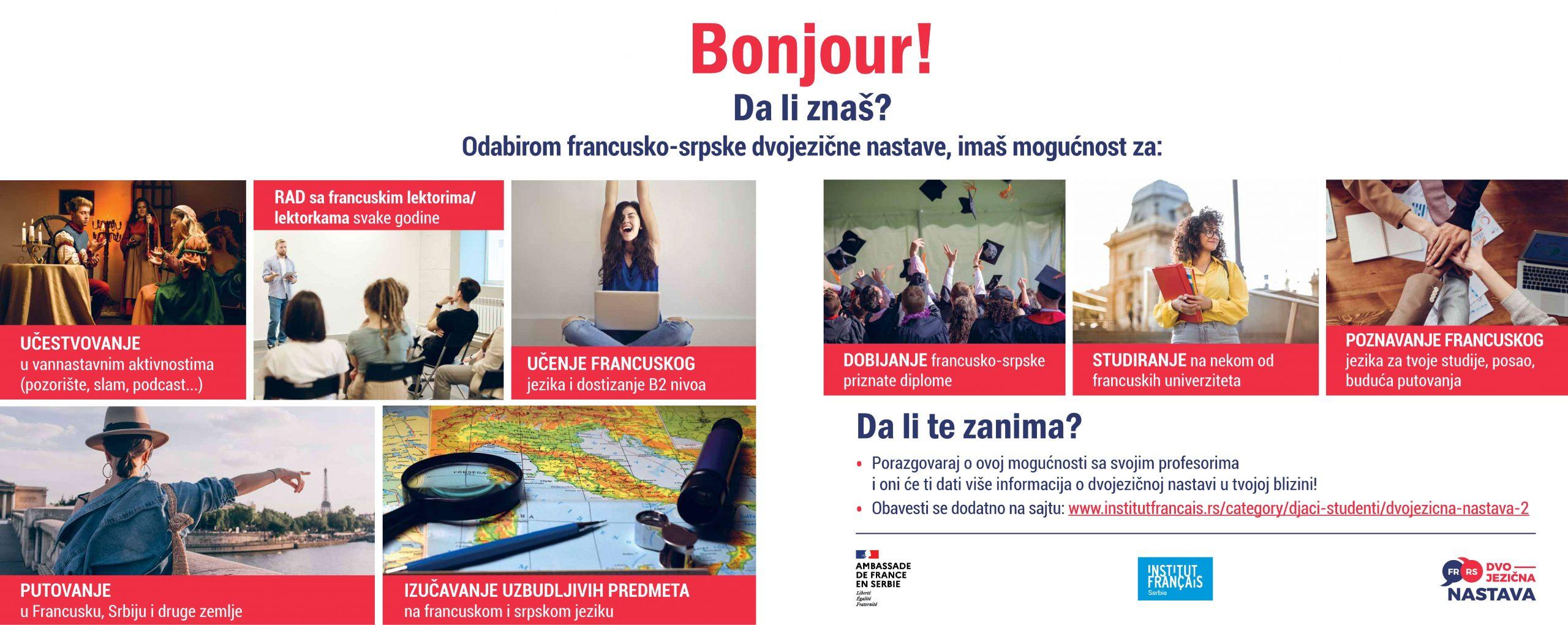 Двојезично српско-француско