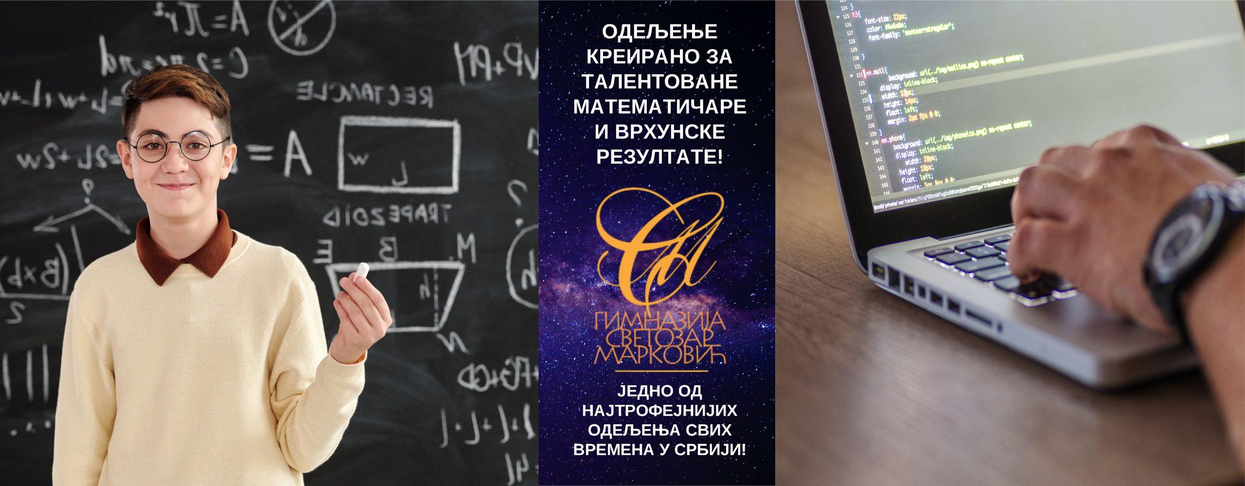 Одељење за математику